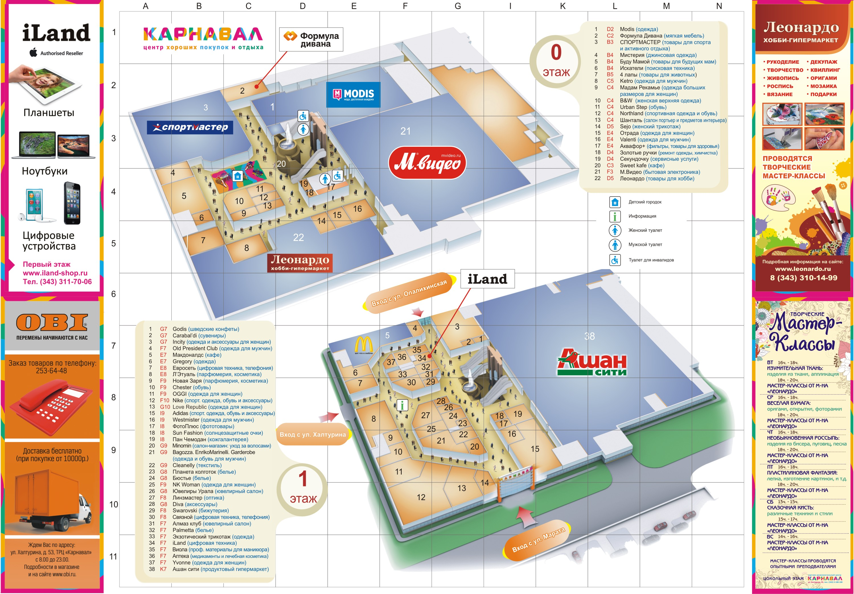 Карнавал Екатеринбург Магазины Список Официальный Сайт