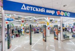 Новый супермаркет сети «Детский мир» открылся в Московском регионе